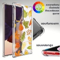 เคส Samsung Anti-Shock [ AUTUMN ] สำหรับ Galaxy S21 / Note20 / 10 / 9 / S20 / FE / S10 / S10e / Plus / Ultra / Lite