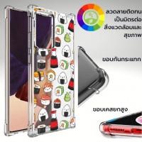 เคส Samsung Anti-Shock [ SUSHI ] สำหรับ Galaxy S21 / Note20 / 10 / 9 / S20 / FE / S10 / S10e / Plus / Ultra / Lite