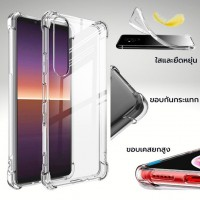 เคส SONY Anti-Shock Protection TPU Case สำหรับ Xperia 1 III / 10 III / 1 II / 5 II / 10 II / 1 / 5