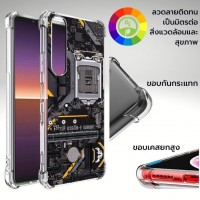 เคส SONY Anti-Shock Protection TPU [Gaming Board] สำหรับ Xperia 1 III / 10 III / 1 II / 5 II / 10 II / 1 / 5