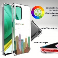 เคส Xiaomi Anti-Shock Protection TPU Case [BANGKOK] สำหรับ Mi 11 / 10T 5G / 9T / Pro