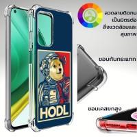 เคส Xiaomi Anti-Shock Dogecoin #1 สำหรับ Mi 11 / 10T 5G / 9T / Pro / Poco X3 NFC / F2 / F3 / Pro