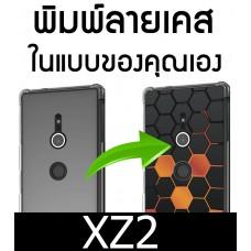 เคสพิมพ์ลายตามสั่ง Custom Print Case สำหรับ Xperia XZ2
