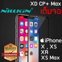 ฟิล์มกระจก แบบเต็มจอ Nillkin XD CP+ Max สำหรับ iPhone X / XS / XR / XS Max
