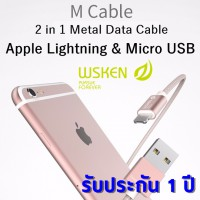(Micro USB + Lightning) สายชาร์จ 2 in 1 WSKEN M-Cable Aluminum Alloy Braided Data Cable