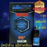 น้ำยาเคลือบแก้วโทรศัพท์ Seeker Veloce Ceramic Quartz for Mobile