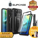 (ของแท้) เคส Huawei P30 / P20 / Mate 20 / Pro SUPCASE Unicorn Beetle Pro Full-Body Holster Case
