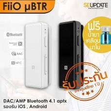 (ฟรีน้ำยาเคลือบ) FiiO uBTR DAC/AMP ตัวรับสัญญาณ Bluetooth 4.1 aptx รองรับ iOS , Android