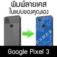 เคสพิมพ์ลายตามสั่ง Custom Print Case สำหรับ Google Pixel 3