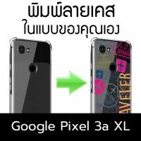 เคสพิมพ์ลายตามสั่ง Custom Print Case สำหรับ Google Pixel 3a XL