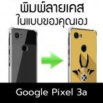 เคสพิมพ์ลายตามสั่ง Custom Print Case สำหรับ Google Pixel 3a