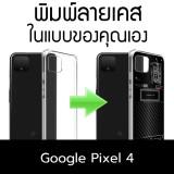 เคสพิมพ์ลายตามสั่ง Custom Print Case สำหรับ Google Pixel 4
