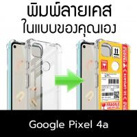 เคสพิมพ์ลายตามสั่ง Custom Print Case สำหรับ Google Pixel 4a 4G