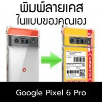 เคสพิมพ์ลายตามสั่ง Custom Print Case สำหรับ Google Pixel 6 Pro