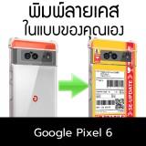 เคสพิมพ์ลายตามสั่ง Custom Print Case สำหรับ Google Pixel 6