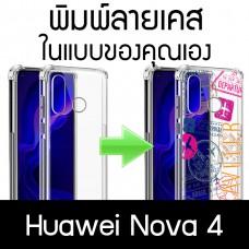 เคสพิมพ์ลายตามสั่ง Custom Print Case สำหรับ Huawei Nova 4