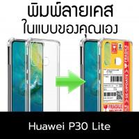 เคสพิมพ์ลายตามสั่ง Custom Print Case สำหรับ Huawei P30 Lite
