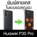 เคสพิมพ์ลายตามสั่ง Custom Print Case สำหรับ Huawei P30 Pro