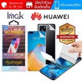 [ 2 ชิ้น ] ฟิล์ม Imak Hydrogel สำหรับ Huawei P40 / P40 Pro / P30 Pro / Mate 30 Pro