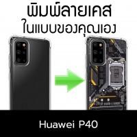 เคสพิมพ์ลายตามสั่ง Custom Print Case สำหรับ Huawei P40