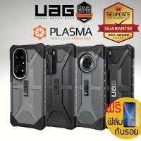 (ของแท้) เคส UAG PLASMA Huawei P50 Pro / Mate 40 Pro / P40 / P40 Pro / P30 / Mate 30 / Mate 20 / Pro