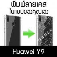 เคสพิมพ์ลายตามสั่ง Custom Print Case สำหรับ Huawei Y9