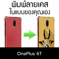 เคสพิมพ์ลายตามสั่ง Custom Print Case สำหรับ Oneplus 6T