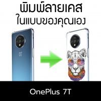 เคสพิมพ์ลายตามสั่ง Custom Print Case สำหรับ Oneplus 7T