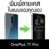 เคสพิมพ์ลายตามสั่ง Custom Print Case สำหรับ Oneplus 7T Pro