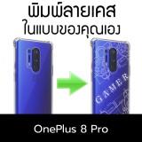 เคสพิมพ์ลายตามสั่ง Custom Print Case สำหรับ OnePlus 8 Pro