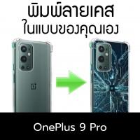 เคสพิมพ์ลายตามสั่ง Custom Print Case สำหรับ OnePlus 9 Pro