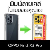 เคสพิมพ์ลายตามสั่ง Custom Print Case สำหรับ OPPO Find X3 Pro