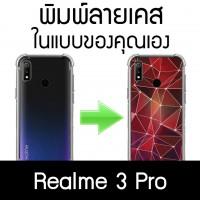 เคสพิมพ์ลายตามสั่ง Custom Print Case สำหรับ Realme 3 Pro