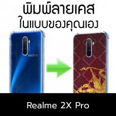 เคสพิมพ์ลายตามสั่ง Custom Print Case สำหรับ Realme X2 Pro