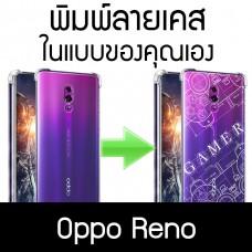 เคสพิมพ์ลายตามสั่ง Custom Print Case สำหรับ OPPO Reno