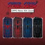 เคส OPPO Reno 10X Zoom Spider Series 3D Protection TPU Case