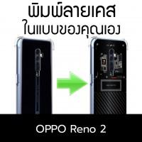 เคสพิมพ์ลายตามสั่ง Custom Print Case สำหรับ OPPO Reno 2