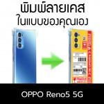 เคสพิมพ์ลายตามสั่ง Custom Print Case สำหรับ OPPO Reno5 5G