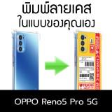 เคสพิมพ์ลายตามสั่ง Custom Print Case สำหรับ OPPO Reno5 Pro 5G