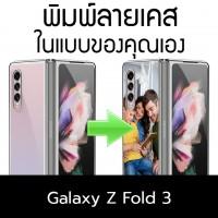 เคสพิมพ์ลายตามสั่ง Custom Print Case สำหรับ Samsung Galaxy Z Fold 3