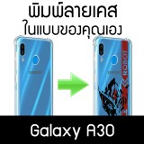เคสพิมพ์ลายตามสั่ง Custom Print Case สำหรับ Samsung Galaxy A30