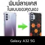 เคสพิมพ์ลายตามสั่ง Custom Print Case สำหรับ Samsung Galaxy A32 5G