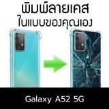 เคสพิมพ์ลายตามสั่ง Custom Print Case สำหรับ Samsung Galaxy A52 5G