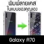 เคสพิมพ์ลายตามสั่ง Custom Print Case สำหรับ Samsung Galaxy A70