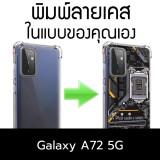 เคสพิมพ์ลายตามสั่ง Custom Print Case สำหรับ Samsung Galaxy A72 5G
