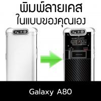 เคสพิมพ์ลายตามสั่ง Custom Print Case สำหรับ Samsung Galaxy A80