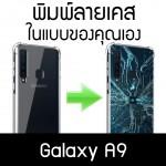เคสพิมพ์ลายตามสั่ง Custom Print Case สำหรับ Samsung Galaxy A9