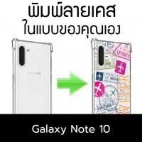 เคสพิมพ์ลายตามสั่ง Custom Print Case สำหรับ Samsung Galaxy Note 10