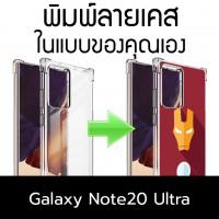 เคสพิมพ์ลายตามสั่ง Custom Print Case สำหรับ Samsung Galaxy Note20 Ultra