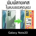 เคสพิมพ์ลายตามสั่ง Custom Print Case สำหรับ Samsung Galaxy Note20